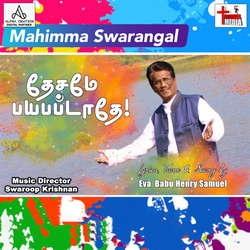 Mahimma Swarangal songs