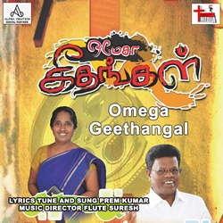 Omega Geethangal songs