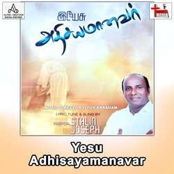 Yesu Adhisayamanavar songs