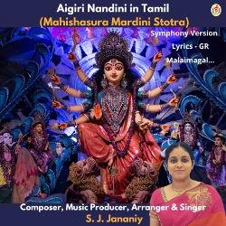 Aigiri Nandini In Tamil (Mahishasura Mardini Stotra) songs