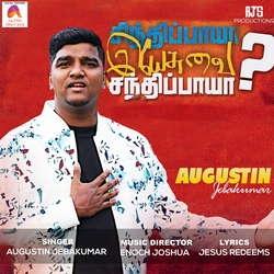 Sindhipaayaa Yeasuvai Sandhipaayaa songs