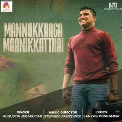 Mannukaaga Maanikkaththai songs