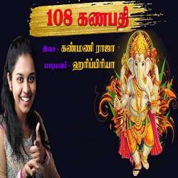 108 Ganapathi Song songs