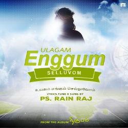 Ulagam Enggum Selluvom songs