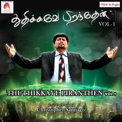 Thuthikkave Piranthen - Vol 1 songs
