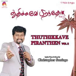 Thuthikkave Piranthen - Vol 2 songs