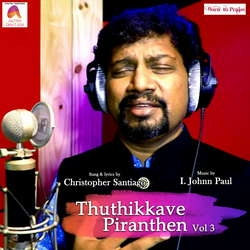 Thuthikkave Piranthen - Vol 3 songs