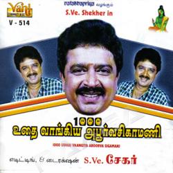 1000 Udhai Vaagiya Aboorva Sigamani