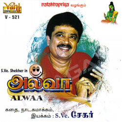 Listen to Alwaa Part - 1 songs from Alwaa