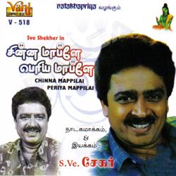 Chinna Mappali Periya Mappali