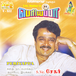 Listen to Periyappa Part - 3 songs from Periyappa