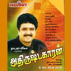 Listen to Athirustakaran songs from Athirustakaran