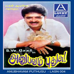 Anubavam Pudhusu