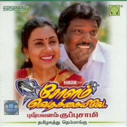 Listen to Sevelakkaalai Rendu songs from Soloum Vedaikaiyilae