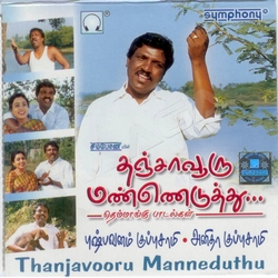Listen to Aavaarampoo songs from Thanjavooru Manneduthu