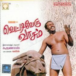 Listen to Pottumaela songs from Vetti Veru Vaasam