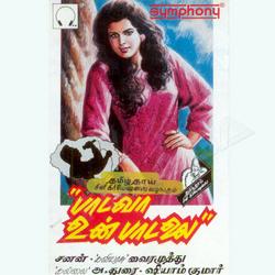 Listen to Enge Enge songs from Paadavaa Un Paadalai