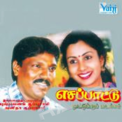 Listen to Aathuku Andhapuram songs from Aaesa Pattu (Folk)
