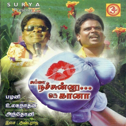 Listen to Kodi Parakkuthu Rajini Rajini songs from Summa Nachunu Oru Gana
