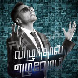 Listen to Vizhunthaal Ezhuvom songs from Vizhunthaal Ezhuvom