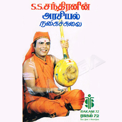 Sagathevan Magathevan - 2 songs