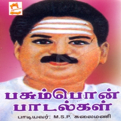 Listen to Kalangal songs from Pasumpon Paadalgal