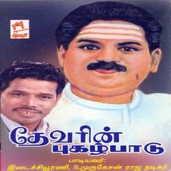 Listen to Kalamagal songs from Devar Pugazh Paadalgal