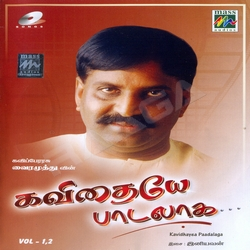 Listen to Eala Thorasamy songs from Kavidhayea Paadalaga