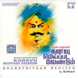 Listen to Kaayile Pullipathenae songs from Kanavu Meippada Veandum Bharathiyaar Recited