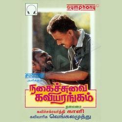 Listen to Nagaichuvai Kavi Arangam 1 songs from Nagaichuvai Kavi Arangam