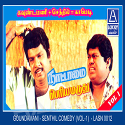 Goundamani Senthil (Comedy) - Vol 1