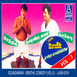 Goundamani Senthil (Comedy) - Vol 3 story & dialogue