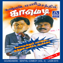Goundamani Senthil (Comedy) - Vol 4 songs