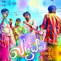 Listen to Saral Ondru Reprise songs from Vizhiyil