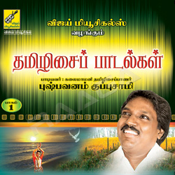 Listen to Thamizha Nee songs from Thamizhisai Paadalgal - Vol 1