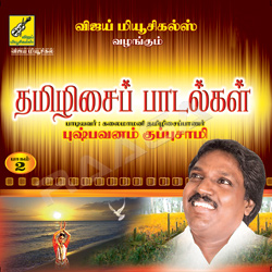 Listen to Tamizhan Muthu songs from Thamizhisai Paadalgal - Vol 2