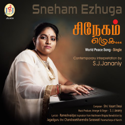 Sneham Ezhuga - World Peace Song - Single songs