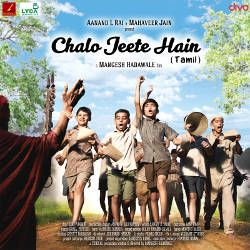 Chalo Jeete Hain songs