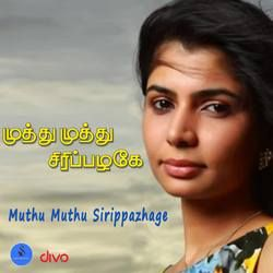Muthu Muthu Sirippazhage songs