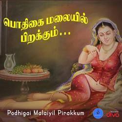 Podhigai Malaiyil Pirakkum songs