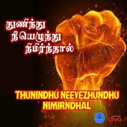 Thunindhu Neeyezhundhu Nimirndhal songs