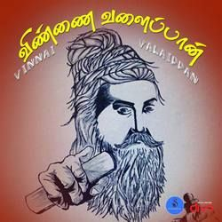 Vinnai Valaippan songs
