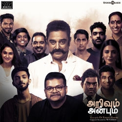 Arivum Anbum songs