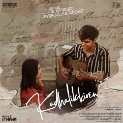 Listen to Kadhalikkiren songs from Kadhalikkiren