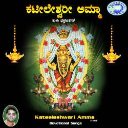 Kateeleshwari Amma songs