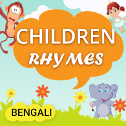 Bengali Children Rhymes Radio