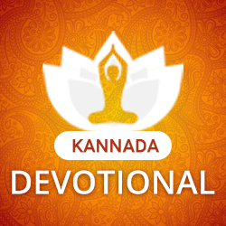 Kannada Devotional Hits Radio