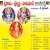 Listen to Om Ramabhakthanjaneya from Sri Rama Krishna and Hanuman Manthras