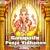 Listen to Vinayaka Suprabhatam from Ganapathi Pooja Vidhanam
