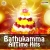 Listen to Okkesi Poova Yesi from Bathukamma Alltime Hits